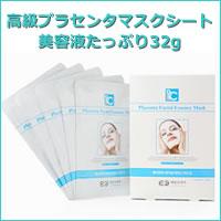 PLAC プラセンタマスク〜1枚に美容液が32g〜