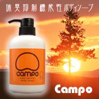 体臭抑制機能性ボディソープCAMPOボディソープ(カンポ)女性用