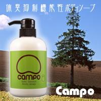体臭抑制機能性ボディソープCAMPOボディソープ(カンポ) 男性用