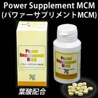 PowerSupplementMCM (パワァー・サプリメントMCM)